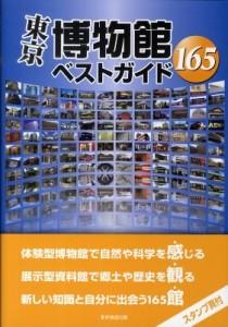 東京博物館ベストガイド165
